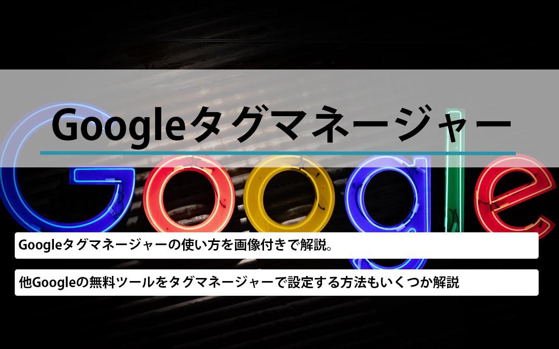 【画像つき】Googleタグマネージャーを設定する解説