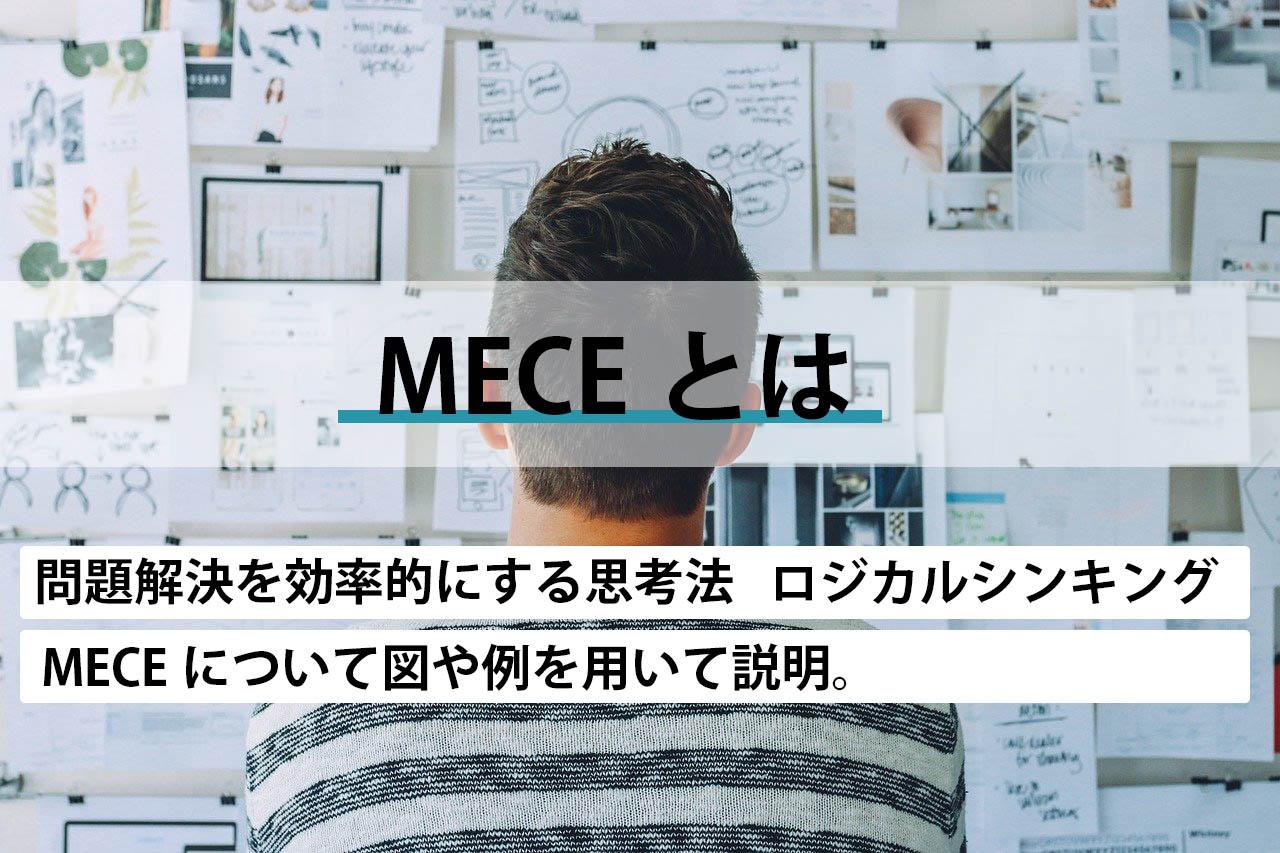 MECE(ミーシー)とは? ロジカルシンキングの基礎を説明