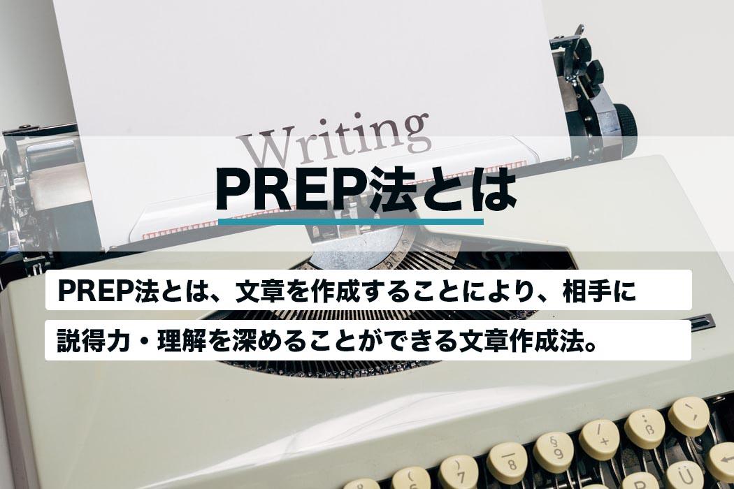 【PREP法】相手につたわる・説得力がでる文章作成方法