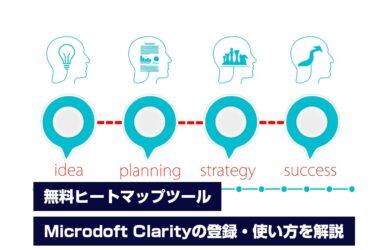 【2021年】無料のヒートマップ「Clarity」の登録や使い方を解説